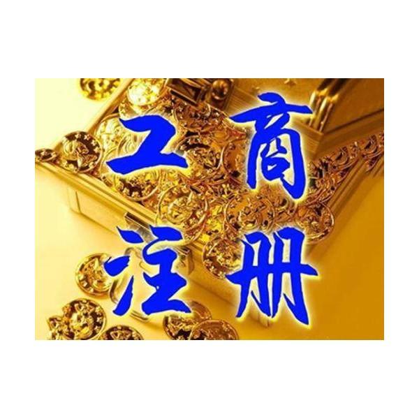 北京文化传媒公司转让