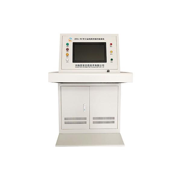 自主研发GZF-PC型主扇风机智能控制系统