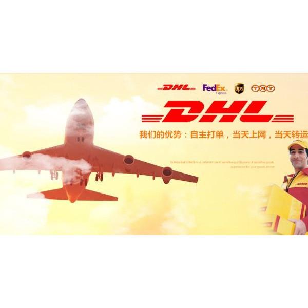 泰州DHL国际快递 泰州DHL快递周边全境上门收件
