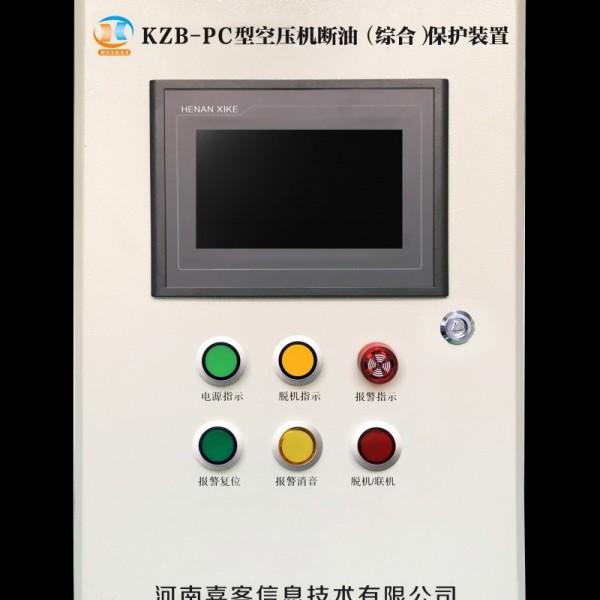 KZB-PC型空压机断油(综合)保护装置(防结焦、防抱死)