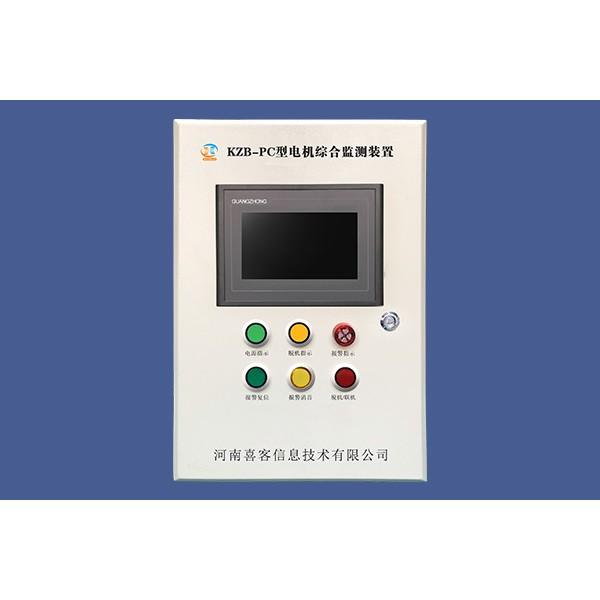 KZB-PC型电机综合监测装置