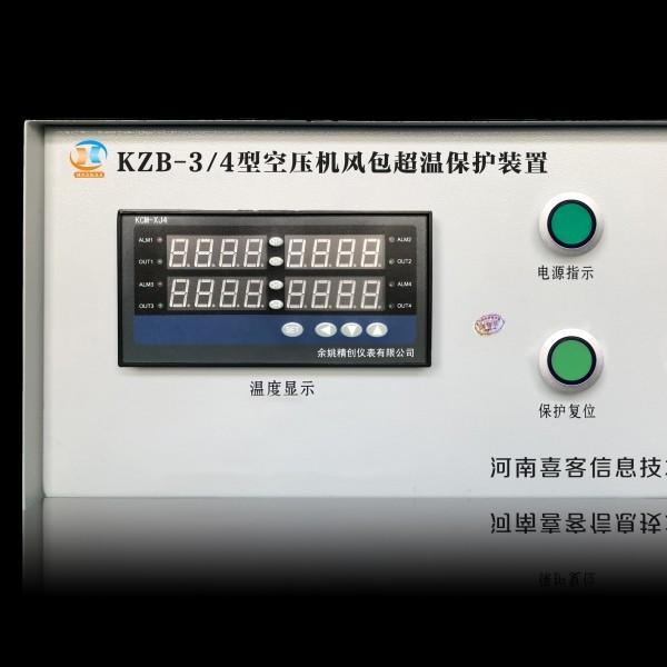 KZB-3型空压机储气罐超温保护装置