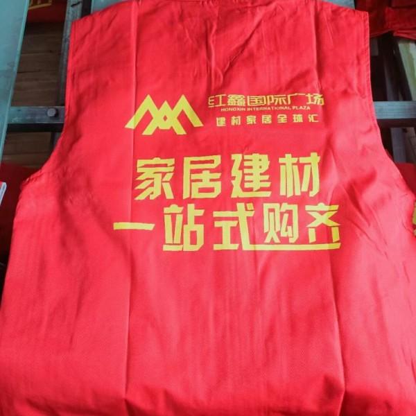 西安广告衫马甲定做,义工志愿者红马甲,免费印字