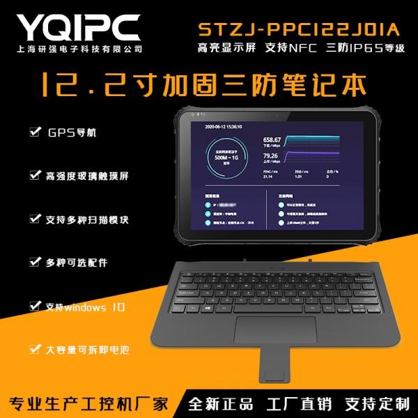 上海研强科技加固笔记本STZJ-PPC122J01A