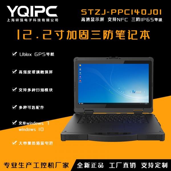 上海研强科技加固笔记本STZJ-PPC140J01
