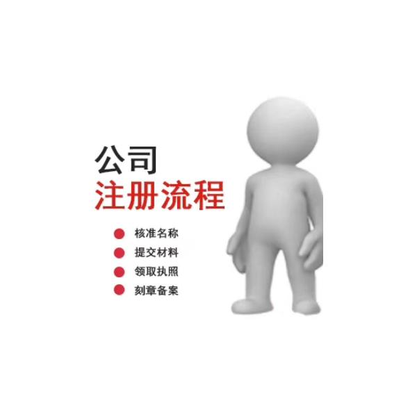 北京工商注册,提供长期注册地址,无需法人到场