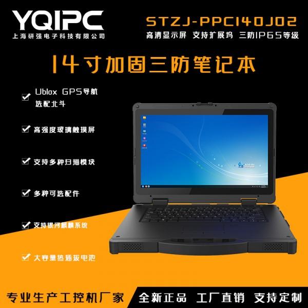 上海研强科技加固笔记本STZJ-PPC140J02