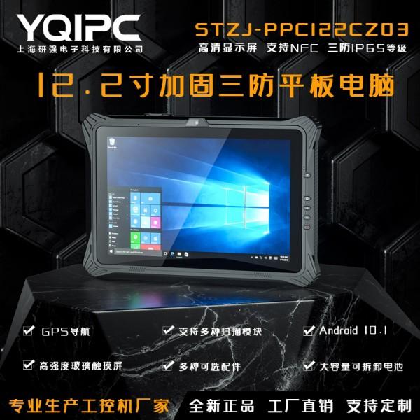 上海研强科技加固平板电脑STZJ-PPC122CZ03