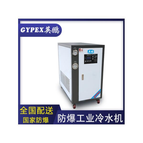 天津防爆-实验室防爆-风冷式-冷水机