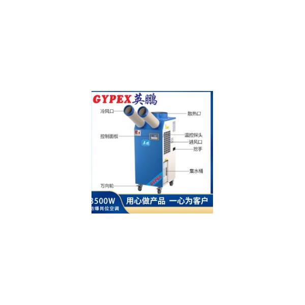 上海防爆-油漆厂防爆空调-冷气机-双管