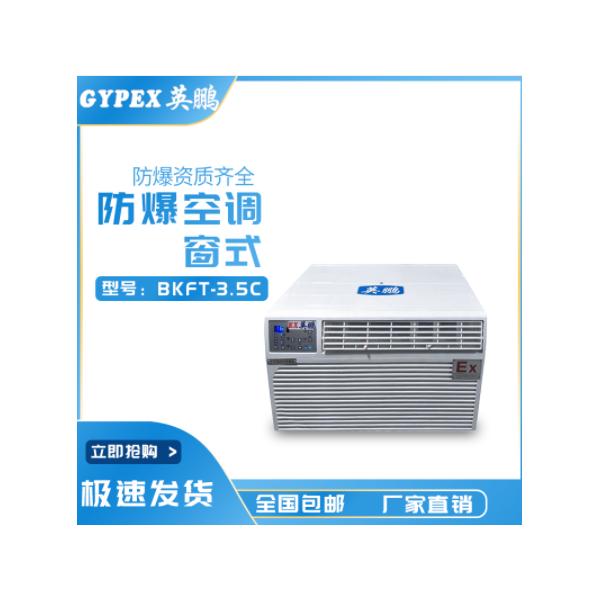 上海防爆空调-防爆窗式空调-英鹏防爆空调-窗式