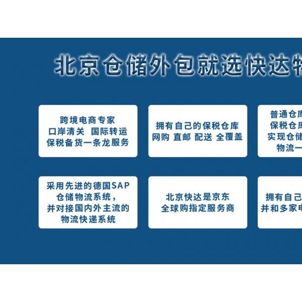 北京可以代收货款的物流公司 电商仓储代收货款北京快达