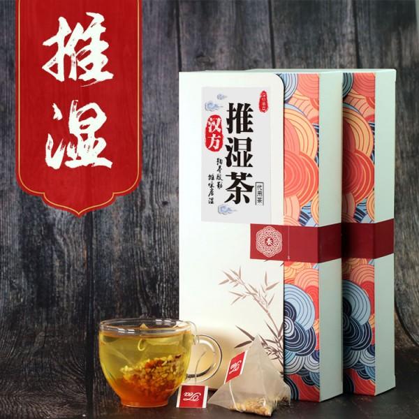 汉方推湿茶 袋泡茶花茶养生茶一件代发紫苏栀子红豆薏米茶三角包