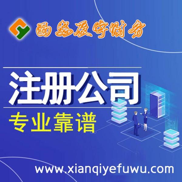 西安注册公司 - 西安辰宇财务
