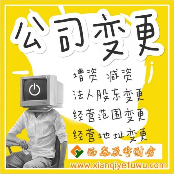 西安公司变更 - 西安辰宇财务