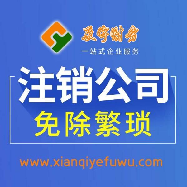 西安公司注销 - 西安辰宇财务
