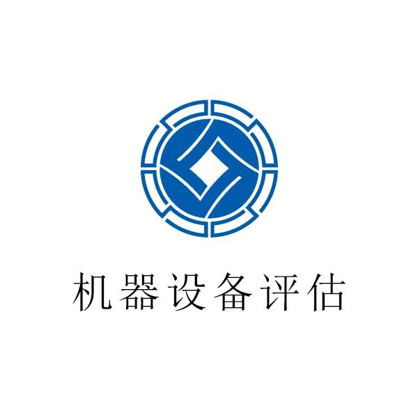 2021成都市彭州机器设备评估一锅炉评估一贵荣鼎盛