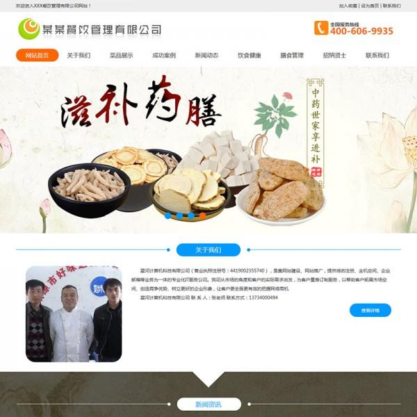 膳食管理公司网站设计 膳食管理网站制作 膳食管理网页设计