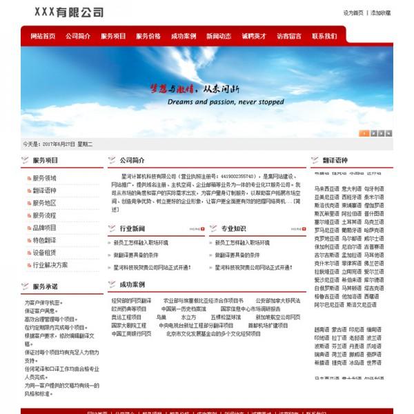翻译公司网站设计 翻译公司网页设计 翻译公司网站制作