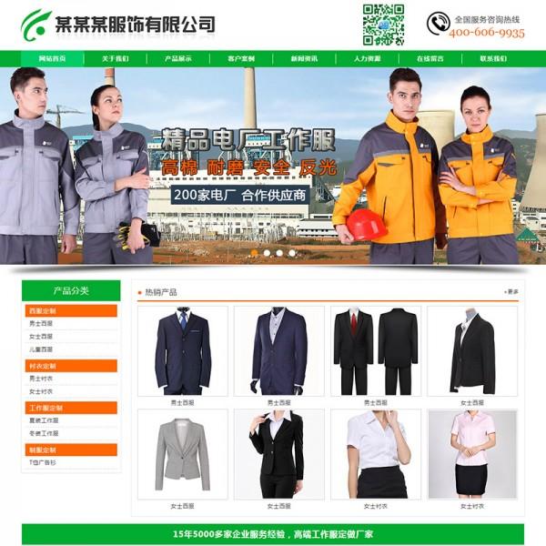 服饰网站设计 服饰网站建设 服饰网站制作 服饰网页设计