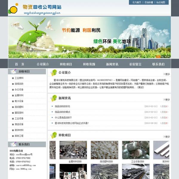 物资回收网页设计,废品回收网站设计,废品回收网站制作