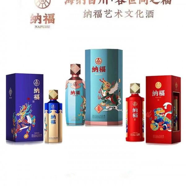 20重庆批发零售五粮液纳福系列酒52度浓香型白酒