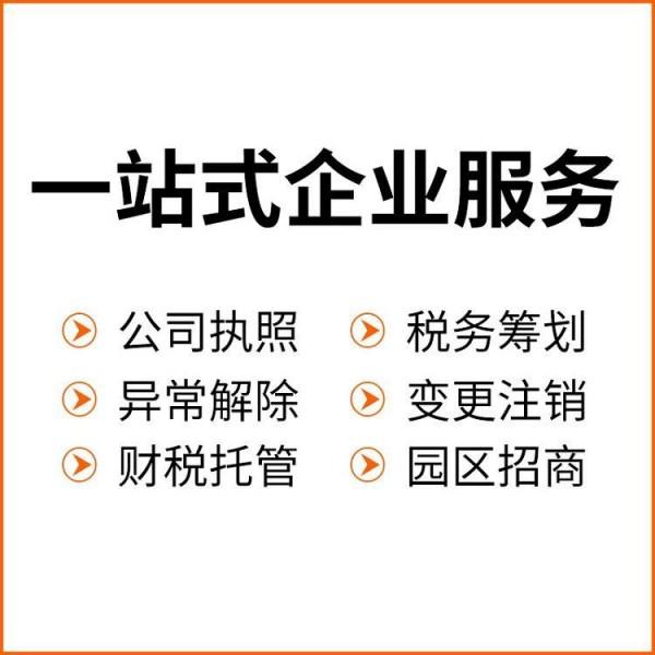 天津市记账报税企业资质办理选择津沽棒财税