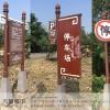 找郑州公园标识牌设计,专业公园标识标牌规划设计施工厂家