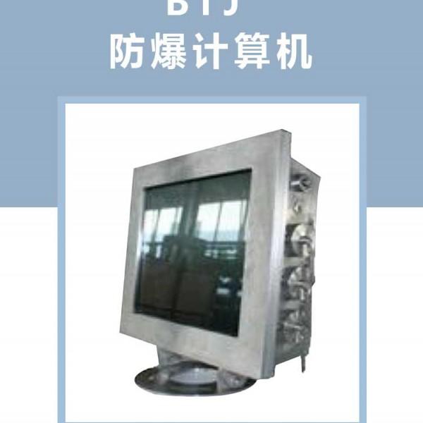 BTJ  防爆计算机