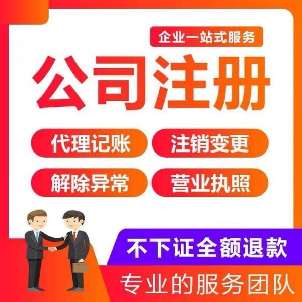 天津滨海新区南开区劳务派遣办理选择津沽棒财税准没错