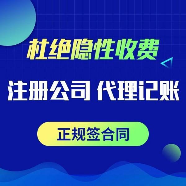 天津市河北区津南区记账报税人力资源津沽棒财税帮您办理