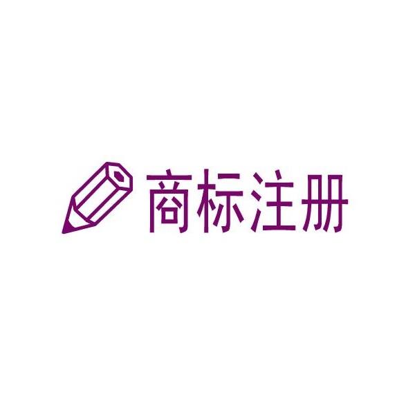 潍坊企业商标注册流程及费用