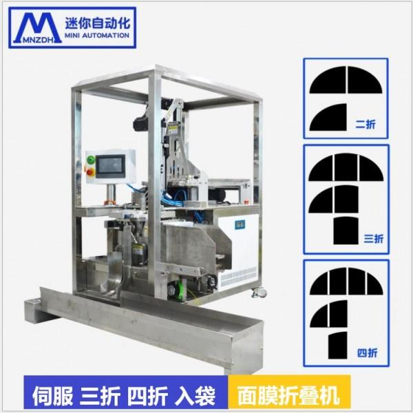 全自动面膜纸折棉机面膜袋折膜机2折面膜折叠机