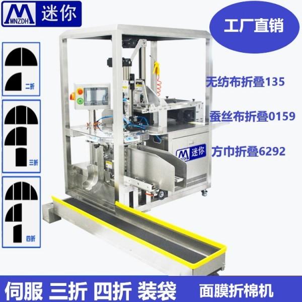 折叠面膜设备医疗面膜用品折叠机优质面膜折叠机品牌
