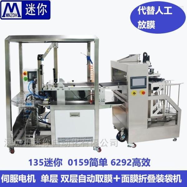 面膜袋折叠机面膜自动上料机小型抓膜机械