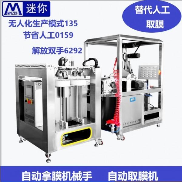 全自动面膜折叠机 全自动机械手取膜高效率面膜输送带