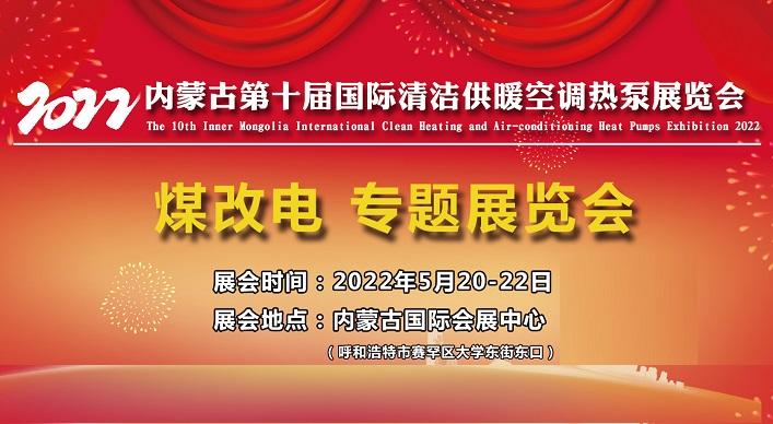 2022内蒙古第十届国际清洁供暖空调热泵展览会
