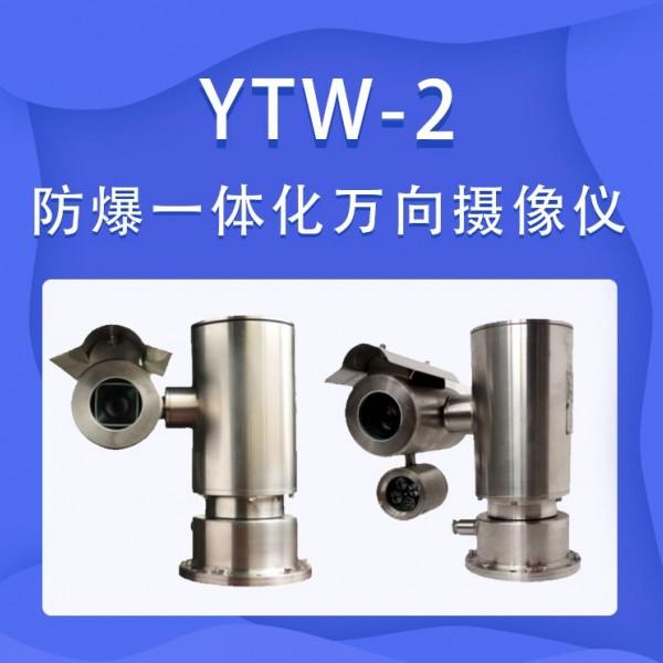 YTW-2防爆一体化万向摄像仪-粉尘防爆