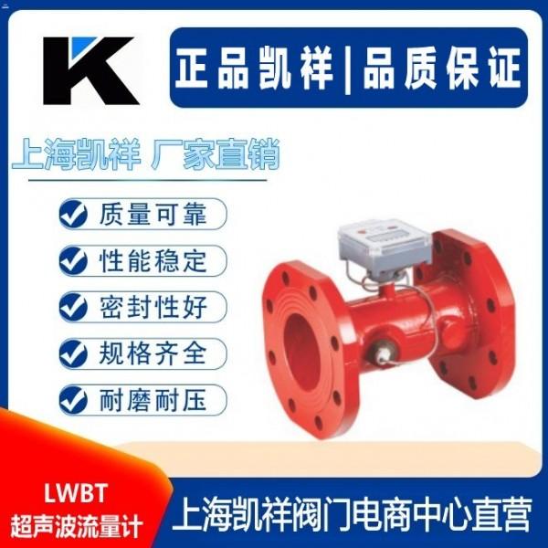 LWBT超声波流量计 上海凯祥阀门