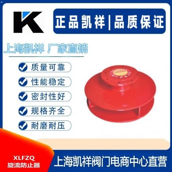 XLFZQ旋流防止器 上海凯祥阀门