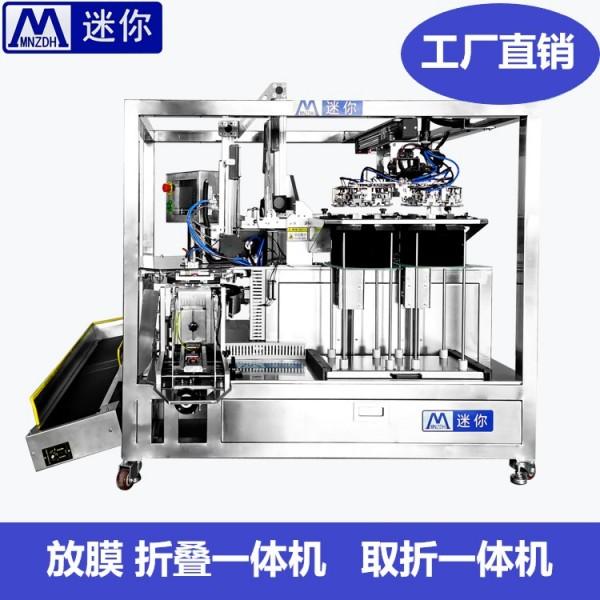 面膜取膜折叠装袋一体机自动取膜机单双层膜布抓膜机面膜折膜机