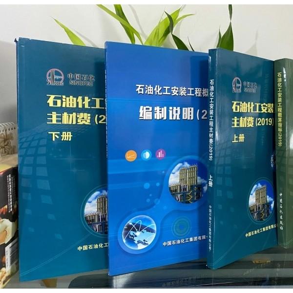 中国石化出版社 中石化安装概算指标-化工安装工程主材费全4册