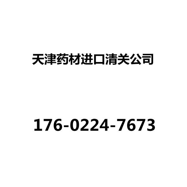 天津药材报关代理公司