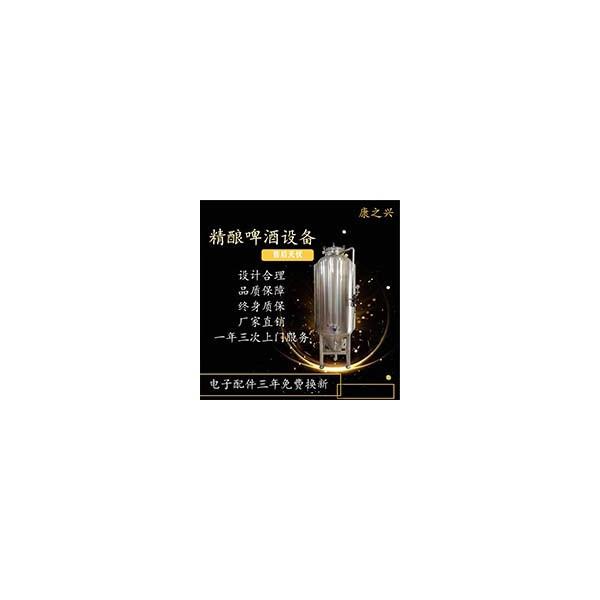 郑州【康之兴】成套啤酒设备 小型啤酒厂 精酿啤酒设备专家