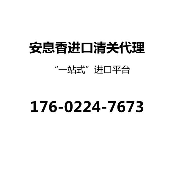 天津安息香清关公司