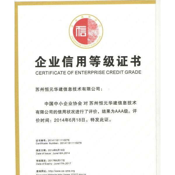 枣庄企业为什么要做3A企业认证