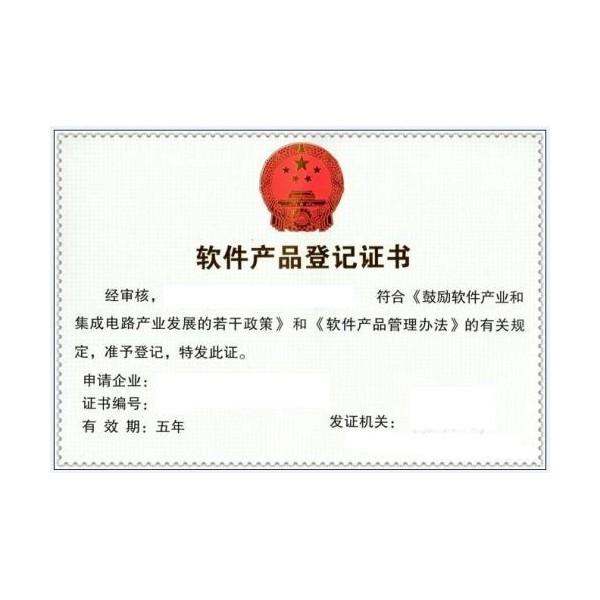 东营企业做软件产品登记的益处