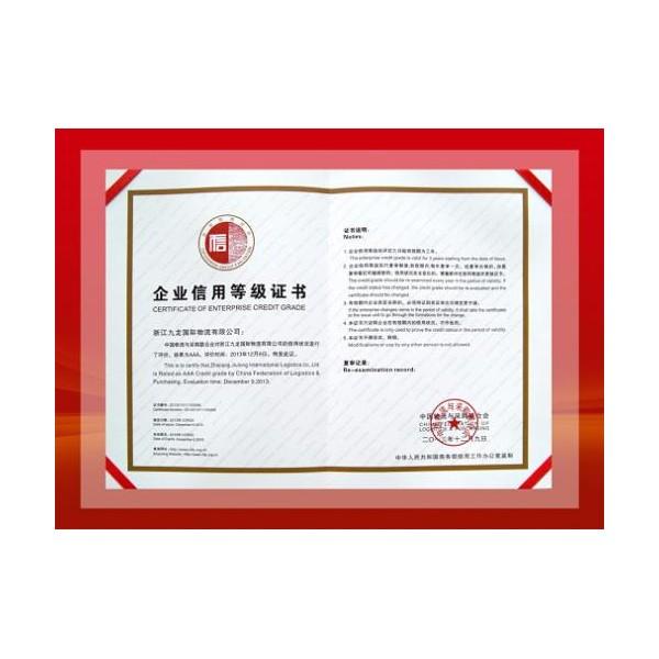 泰安AAA企业信用认证需要准备的材料