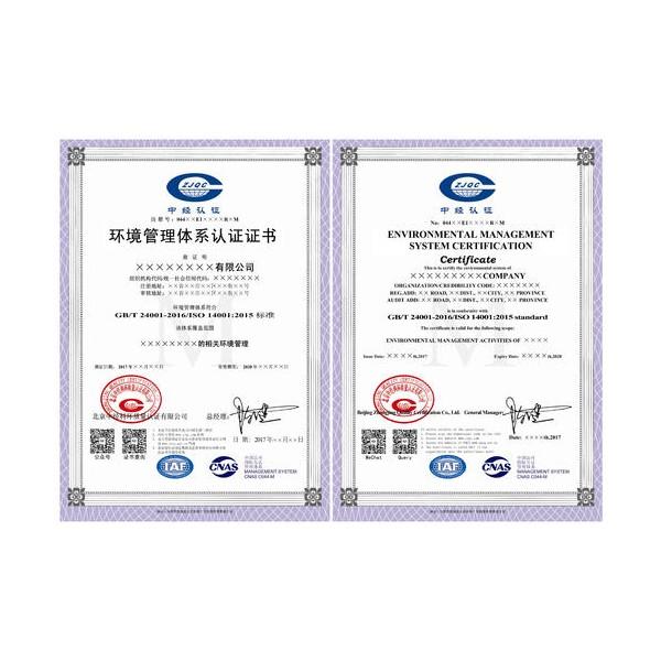 滨州申请ISO14001的认证需要满足的条件