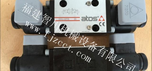 电磁阀-阿托斯全新原装 DHU-0713-20